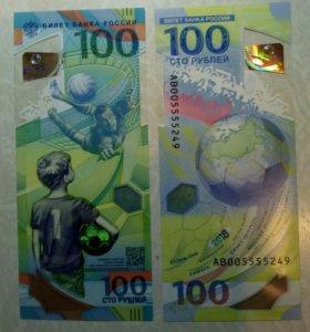 Сто рублей (красивый номер) «ЧМ по футболу 2018»