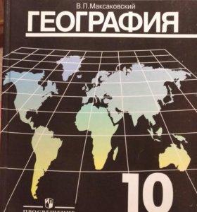 В. П. Максаковский География 10 класс