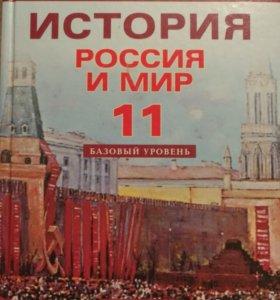 О. В. Волобуев История 11 класс