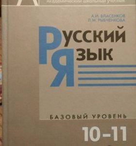 А. И. Власенков Русский язык 10-11 класс