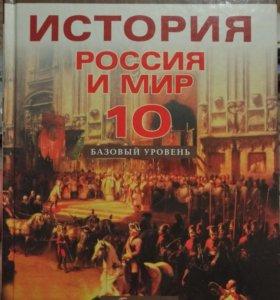 О. В. Волобуев История 10 класс