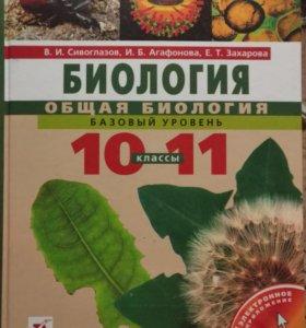 В. И. Сивоглазов Биология