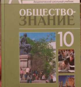 Л. Н. Боголюбов Обществознание 10 класс