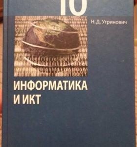 Н. Д. Угринович Информатика и ИКТ