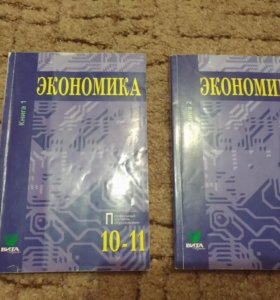 С. И. Иванов Экономика 1, 2 книга 10-11 класс