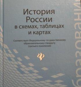 История России в таблицах и схемах
