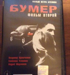 Бумер: Фильм второй DVD ЛИЦЕНЗИЯ