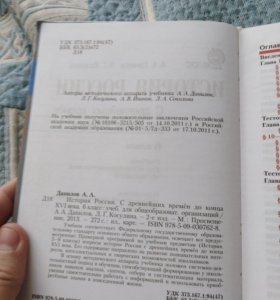 Учебник по истории Косулина Данилов