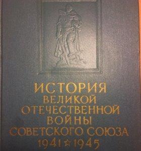 История Великой Отечественной Войны СССР 1941-1945