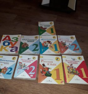 Учебники 1- 2 класс