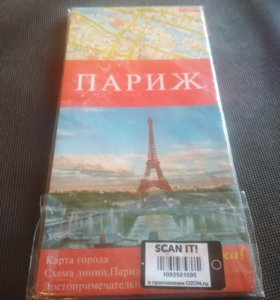 Карта парижа новая
