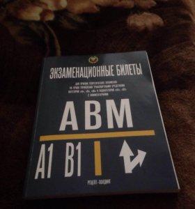 Книга экзаменационных билетов