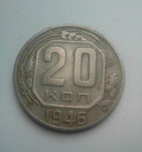 Редкая разновидность 20 копеечной монеты 1946 г.