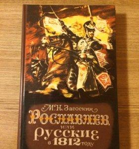 М.Н.Загоскин Исторический роман