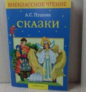 Книга сказки Александра Сергеевича Пушкина