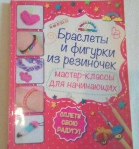 """Книга """"Браслеты и фигурки из резиночек"""""""