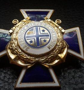 """ЗНАК """" ЗА ЗАСЛУГИ ПЕРЕД ВМС"""" Украина."""