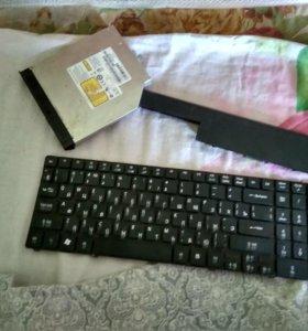 Продам dvd дисковод и батарею и клаву для ноутбука