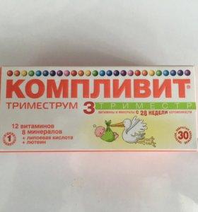 Компливит триместрум 3