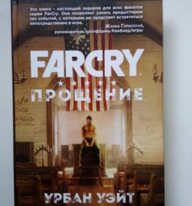 Far Cry Прощение. Урбан Уэйт