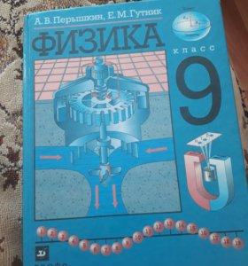 учебник физика 9 класс, Перышкин и Гутник