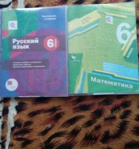 Приложение к учебнику
