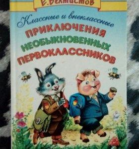 """Книга """"Приключения необычных первоклассников"""""""