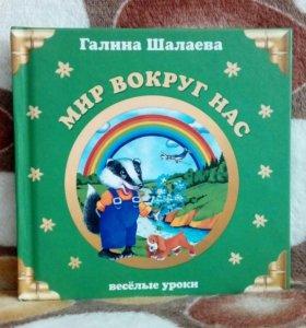 "Книга ""Мир вокруг нас"""