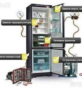 Ремонт холодильников всех марок и видов