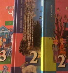 Учебники 2,3,4 класс