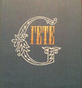 Книги Гете 10 книг