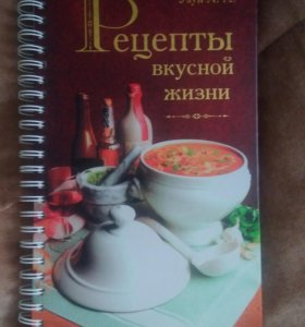 Необычная кулинариная книга