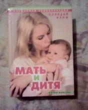 """Книги """"Мать и дитя"""", """"Выбираем имя малышу 2в1"""""""