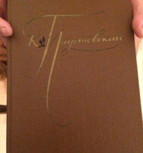 Паустовский 6 томов