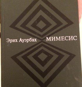 Эрик Ауэрбах Мимесис