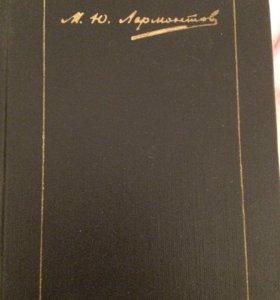Лермонтов 4 тома