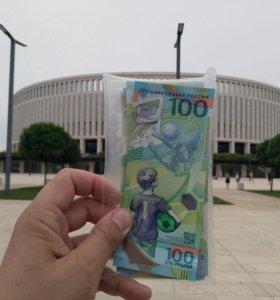 Банкнота 100р и монета 25р ЧМ футбол 2018