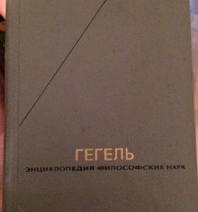 Гегель энциклопедия философских наук 3 тома