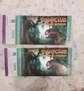 Билеты в дино клуб на Лубянке