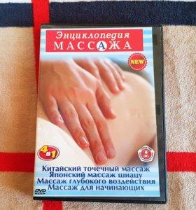 Энциклопедия массажа 4 в 1