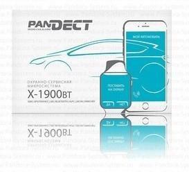 Сигнализация Pandect X-1900 BT, автозапуск