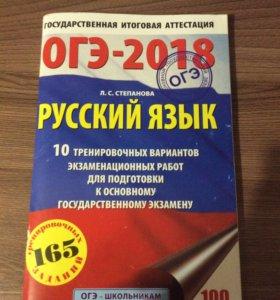 Тренировочные варианты ОГЭ по русскому языку