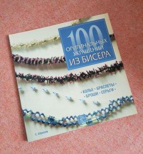 Книга 100 оригинальных украшений из бисера.