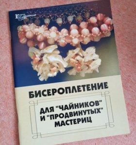 """Книга Бисероплетение. Для """"чайников"""" и """"продвинуты"""
