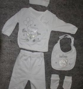 Новый костюм для новорожденного.