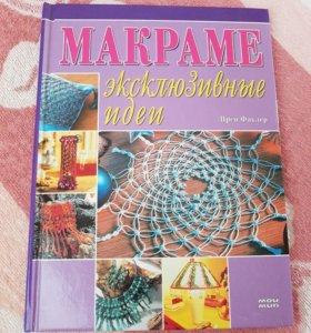 Книга МАКРАМЕ.