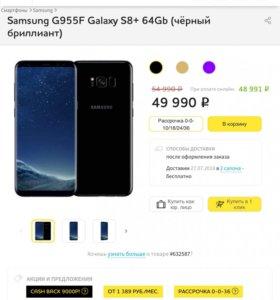 Samsung s8 (64)
