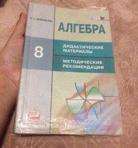 Дидактический материал по алгебре Феоктистов 8 кл