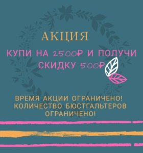 АКЦИЯ ДО 23.07!
