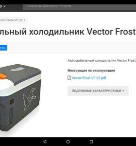 Автомобильно-портативный холодильник Vector Frost.